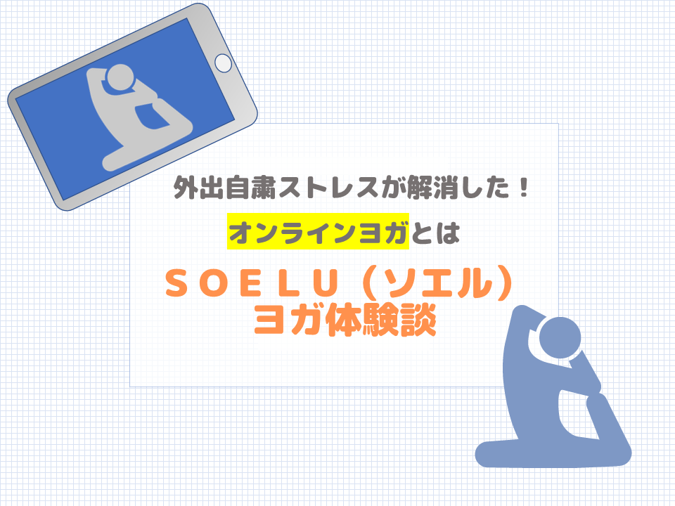 SOELU「ソエル」の体験談