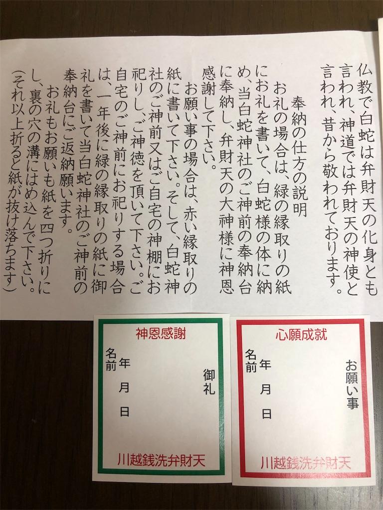 f:id:houkaku777:20210106232140j:image