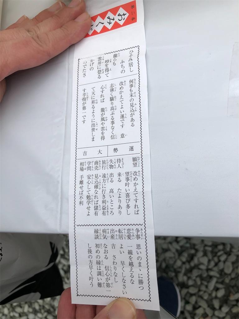 f:id:houkaku777:20210106235032j:image