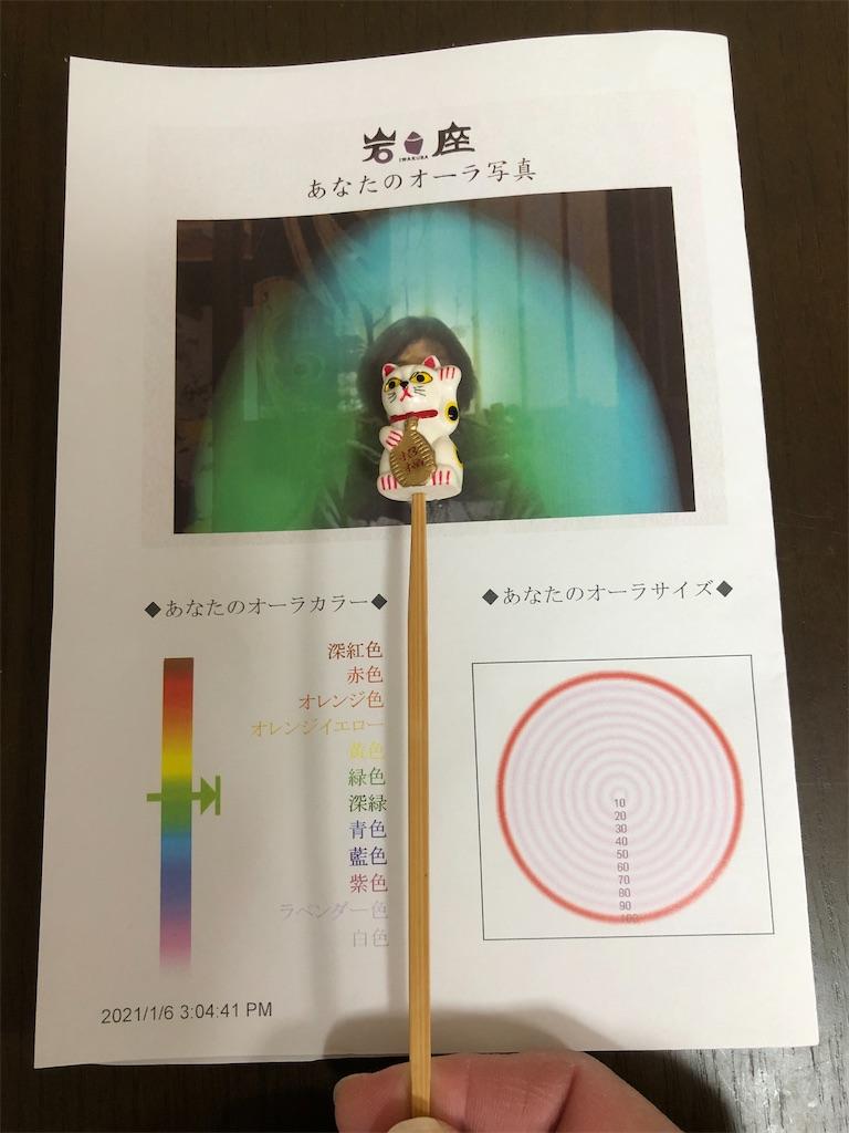 f:id:houkaku777:20210107091109j:image