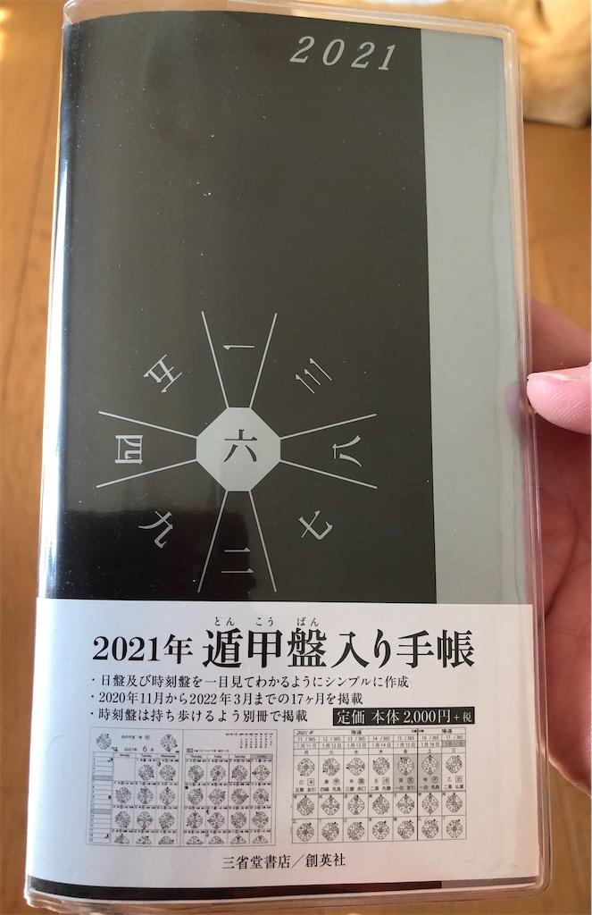 f:id:houkaku777:20210304101038j:image