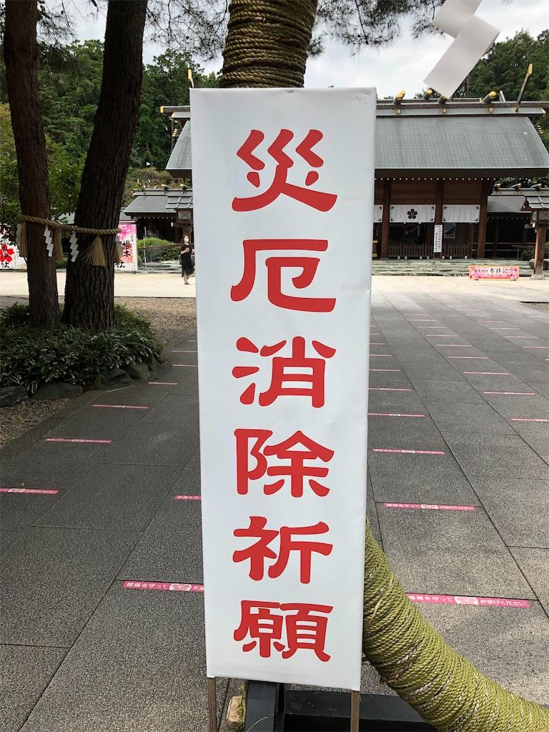 f:id:houkaku777:20210812190544j:image