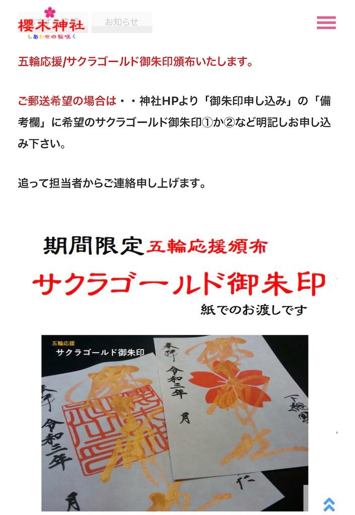 f:id:houkaku777:20210812221008j:image