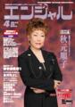 月刊エンジャル2008年4月号
