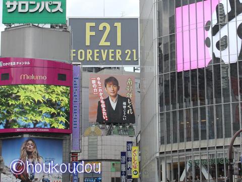 渋谷駅前スクランブル交差点付近