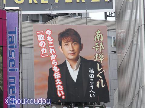 FOREVER21ビルの下に福田こうへい「南部蝉しぐれ」の看板が!