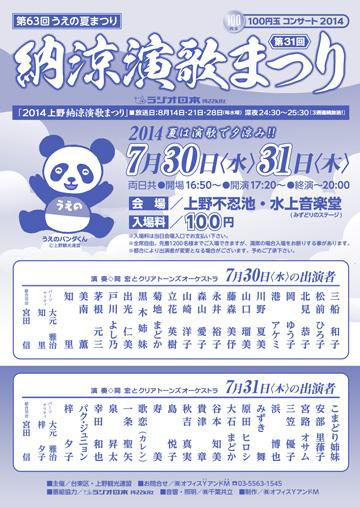 上野 納涼演歌まつり2014ポスター