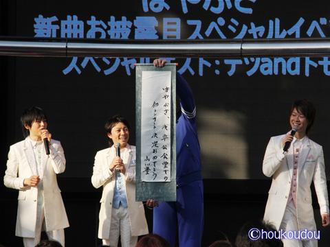 はやぶさ、浅草公会堂での初コンサート決定おめでとう 山川豊