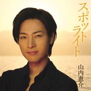 「スポットライト」南盤・初回限定盤(DVD付)山内惠介
