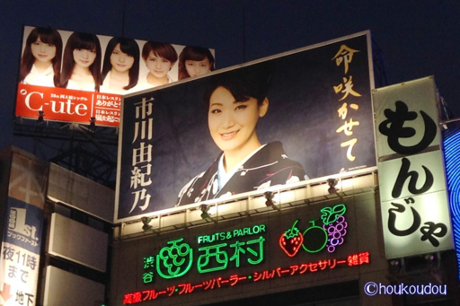 渋谷交差点から見える市川由紀乃「命咲かせて」広告看板