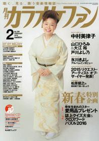 月刊「カラオケファン」2016年2月号