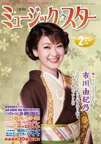 月刊「ミュージック☆スター」2016年2月号