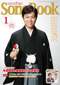 月刊「ソングブック」2016年1月号
