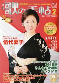 月刊「歌の手帖」2016年2月号