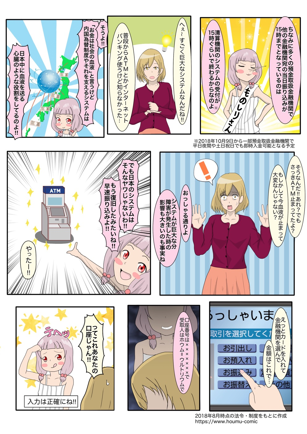 f:id:houmu_comic:20180814232342j:plain