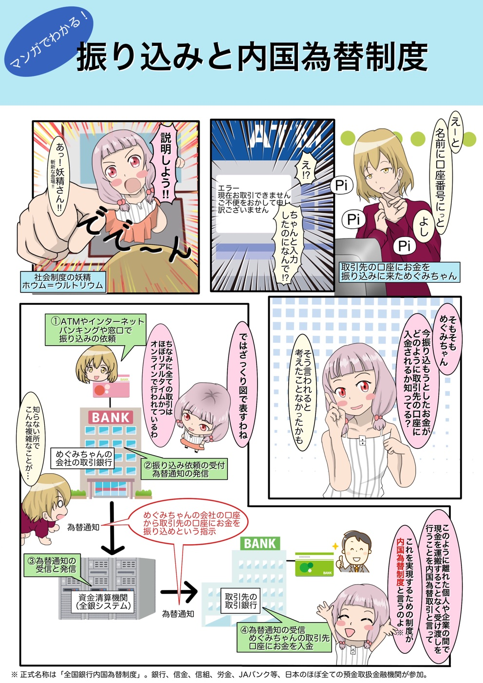 f:id:houmu_comic:20180814232345j:plain
