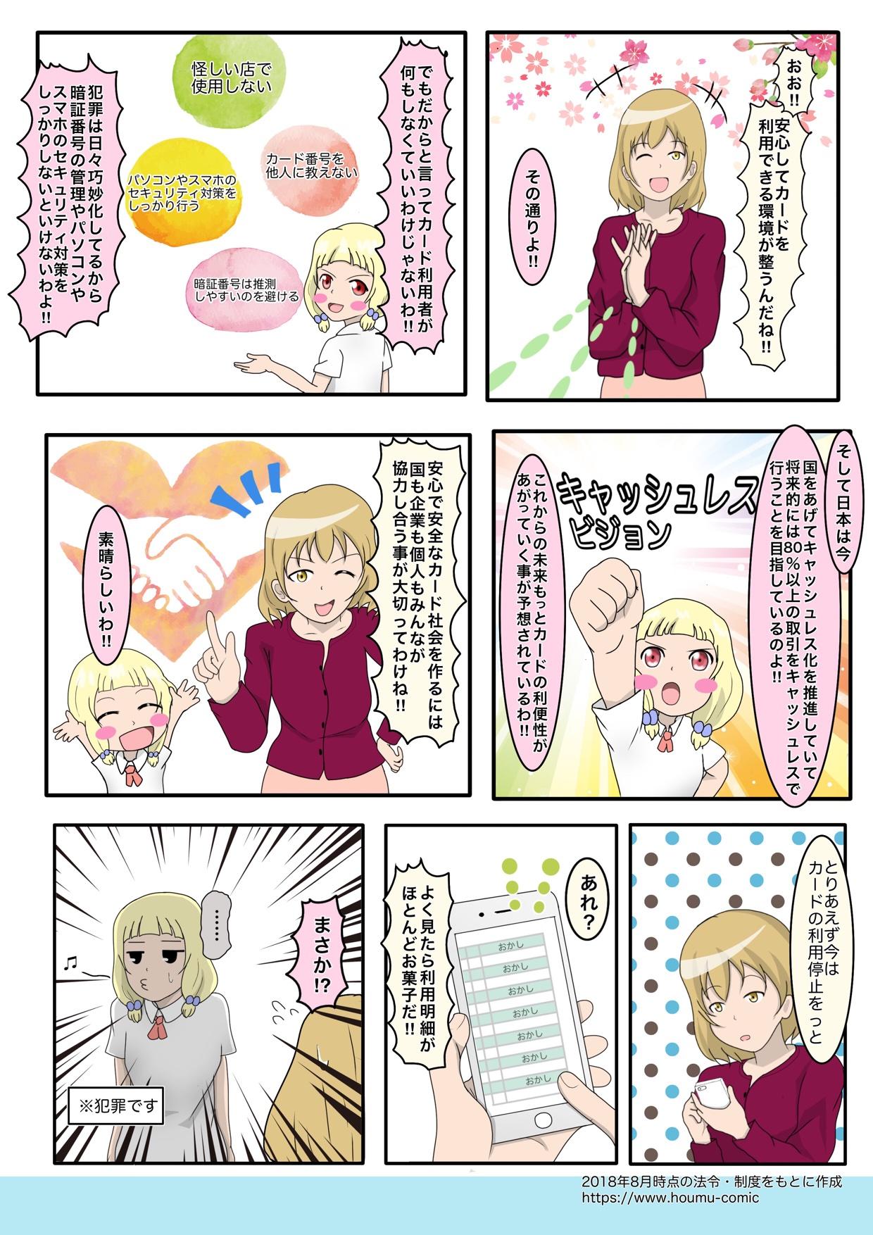 f:id:houmu_comic:20180814232349j:plain