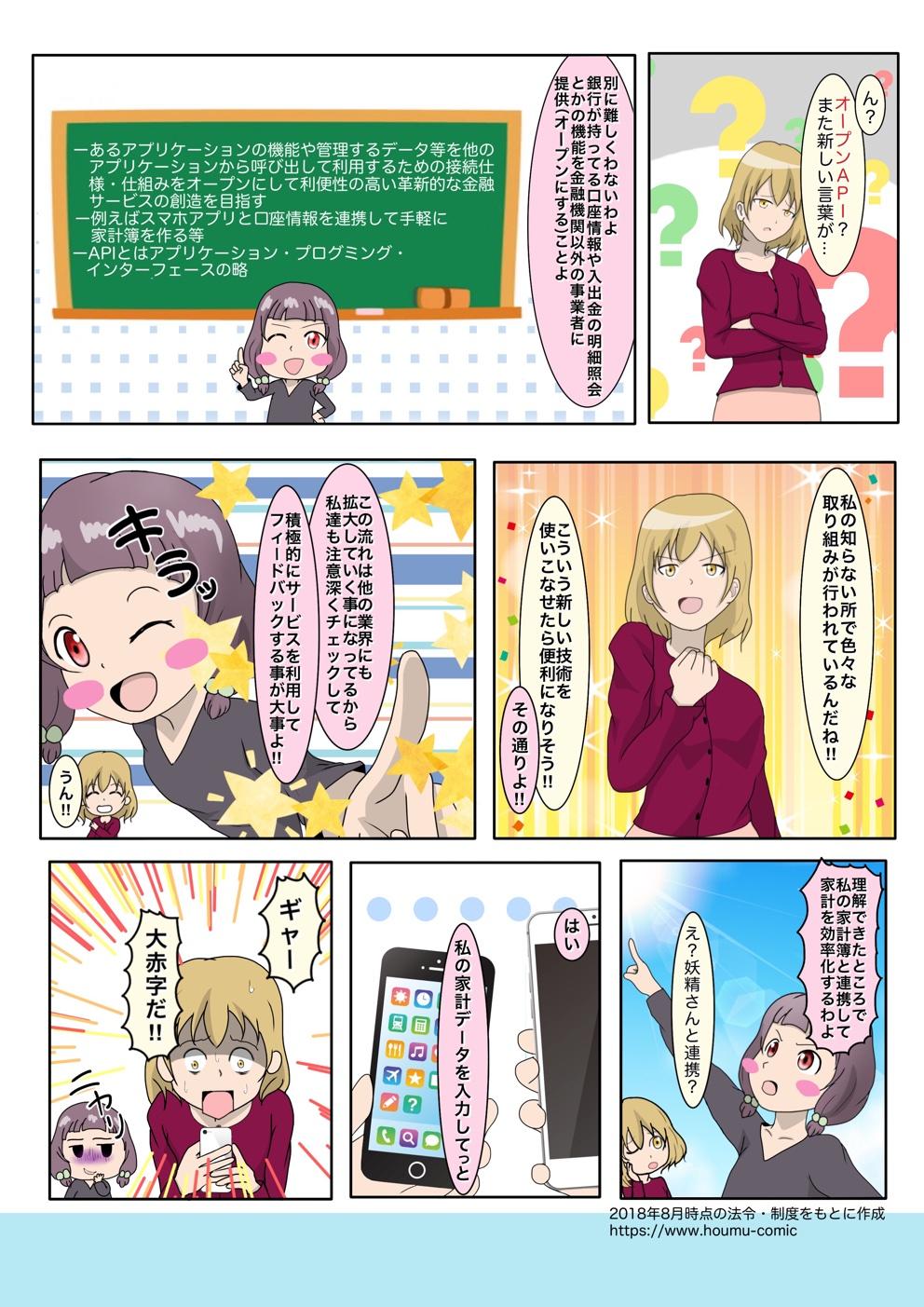 f:id:houmu_comic:20180820211037j:plain