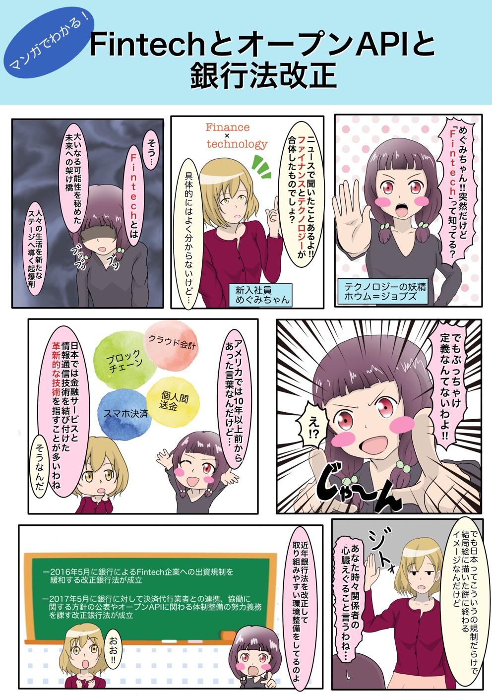 f:id:houmu_comic:20180820211041j:plain