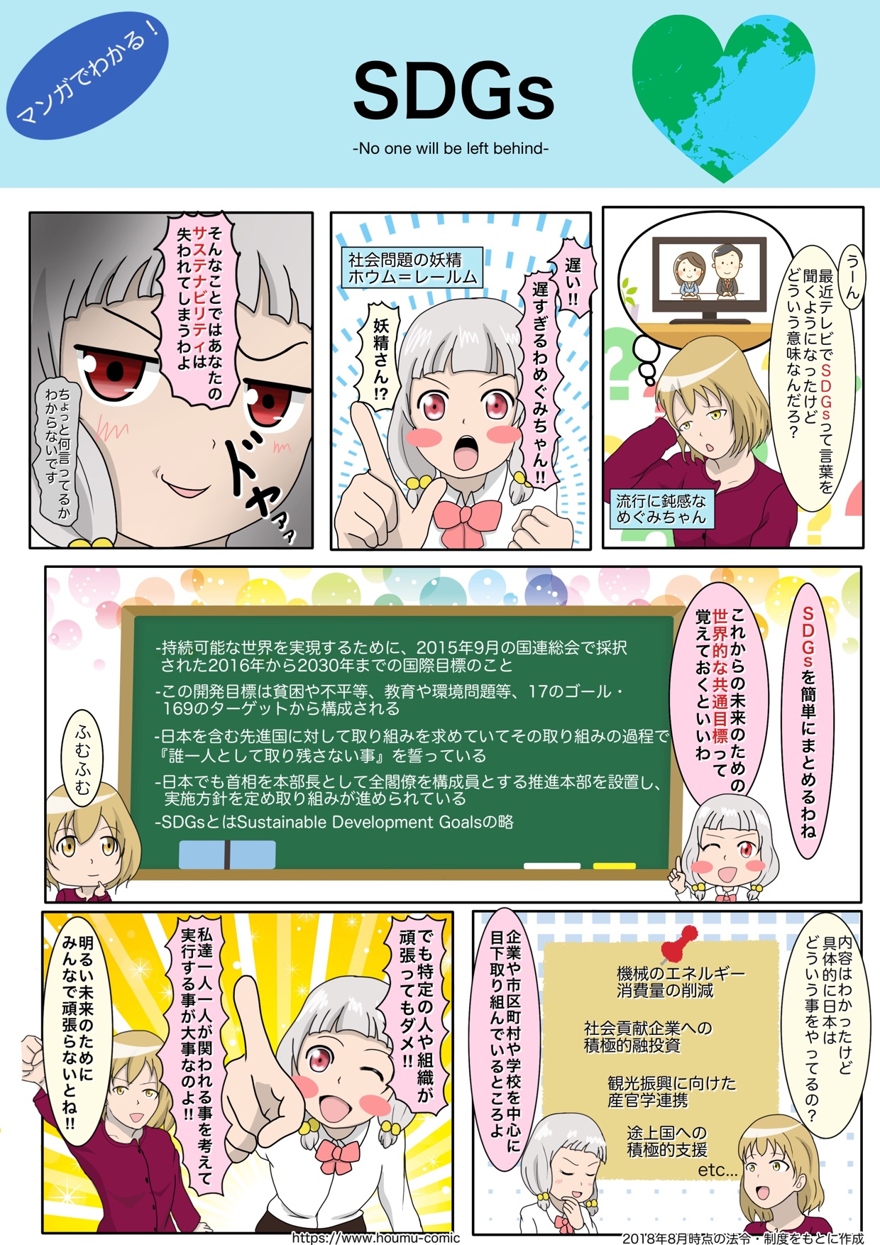 f:id:houmu_comic:20180820211044j:plain