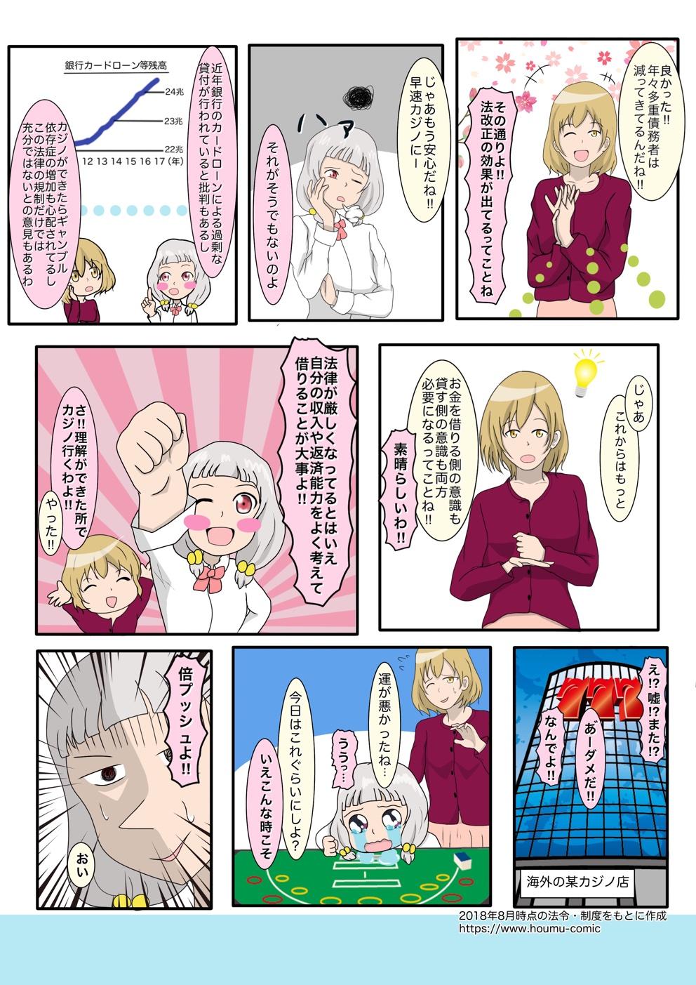 f:id:houmu_comic:20180820211049j:plain