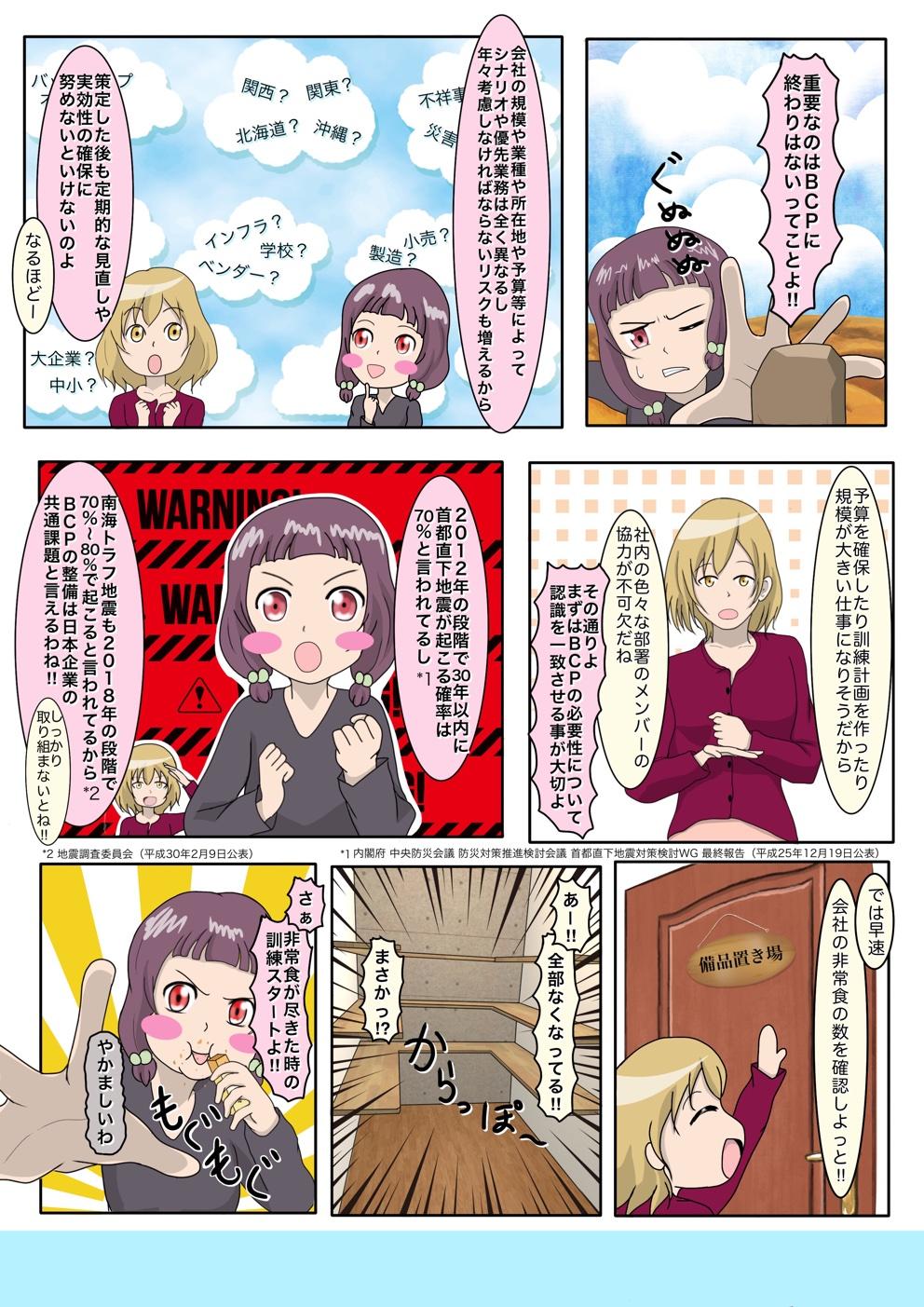 f:id:houmu_comic:20180820211225j:plain