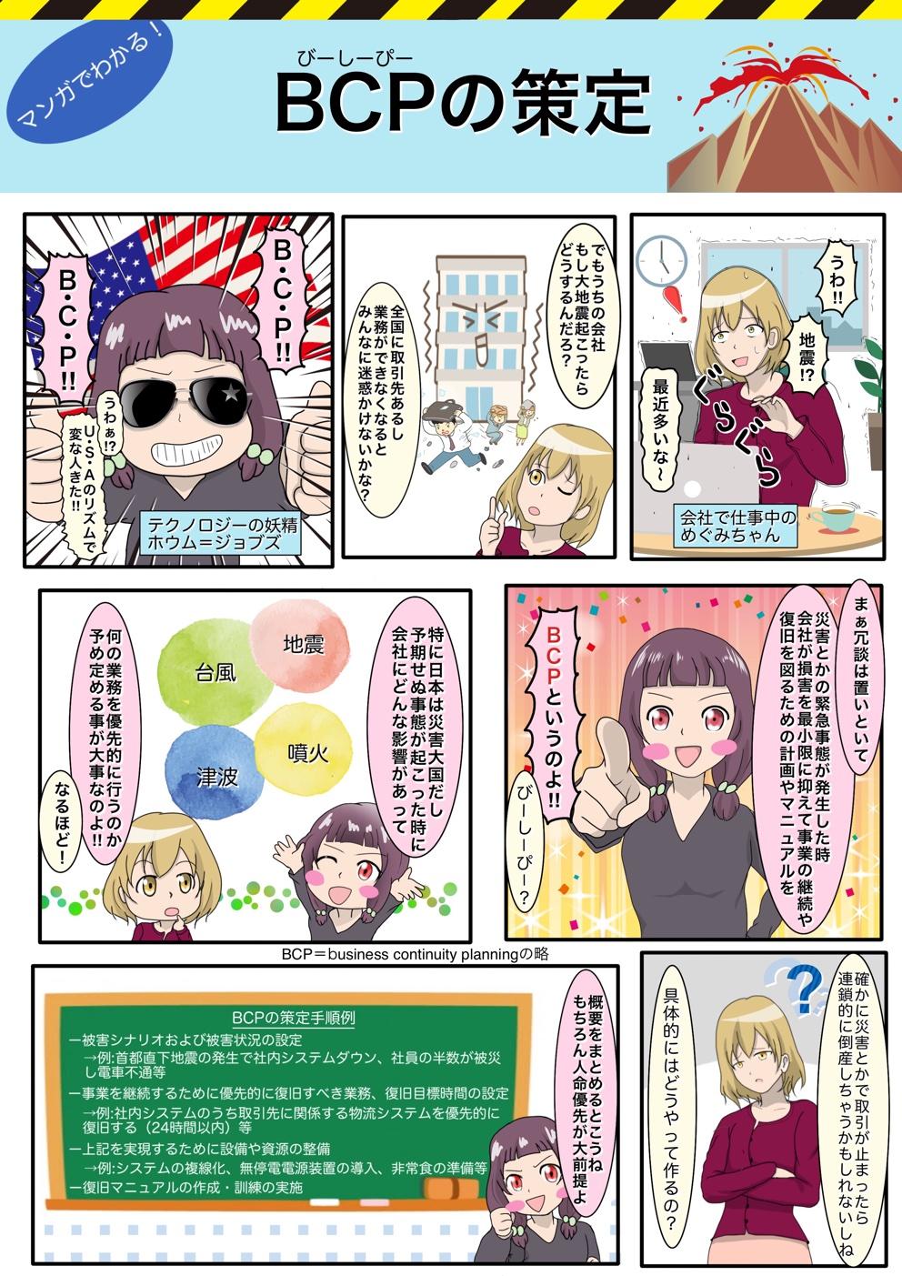 f:id:houmu_comic:20180820211229j:plain