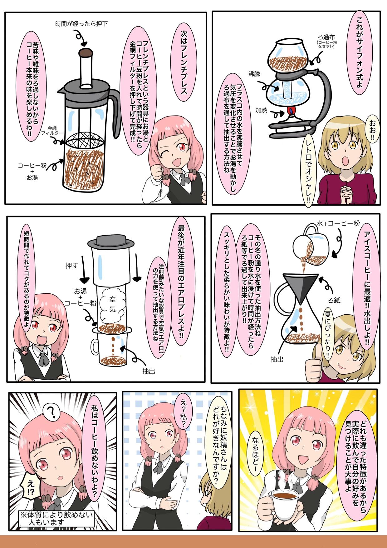 f:id:houmu_comic:20180820211326j:plain
