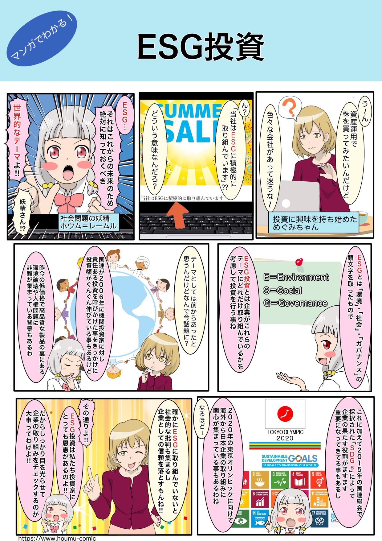 f:id:houmu_comic:20180820211334j:plain