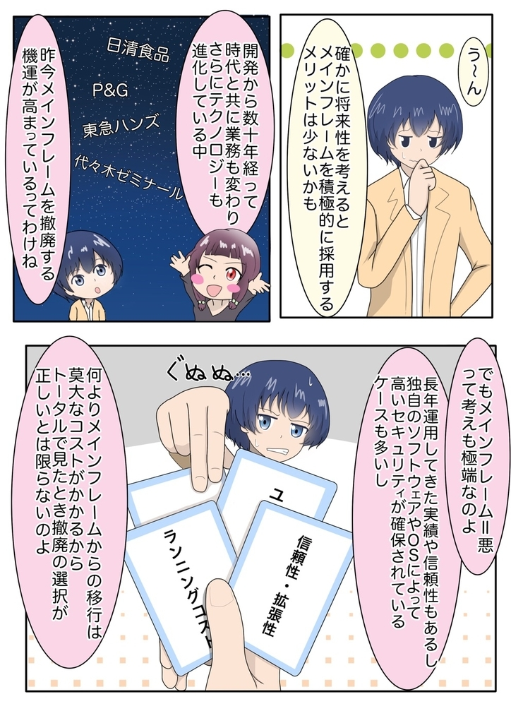 f:id:houmu_comic:20181014184021j:plain