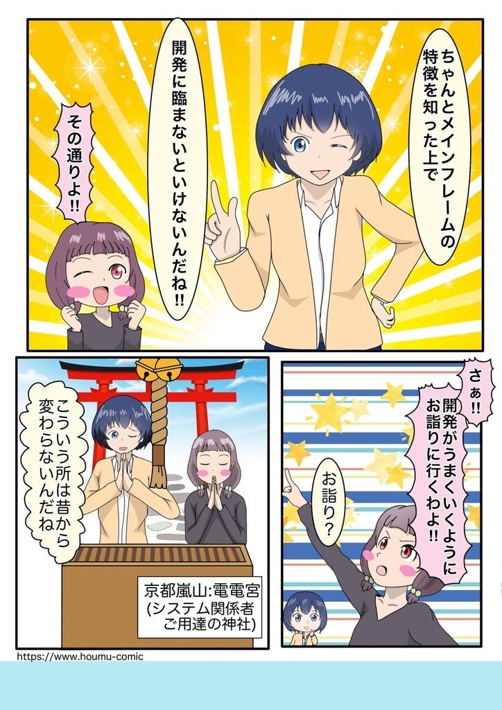 f:id:houmu_comic:20181014184025j:plain