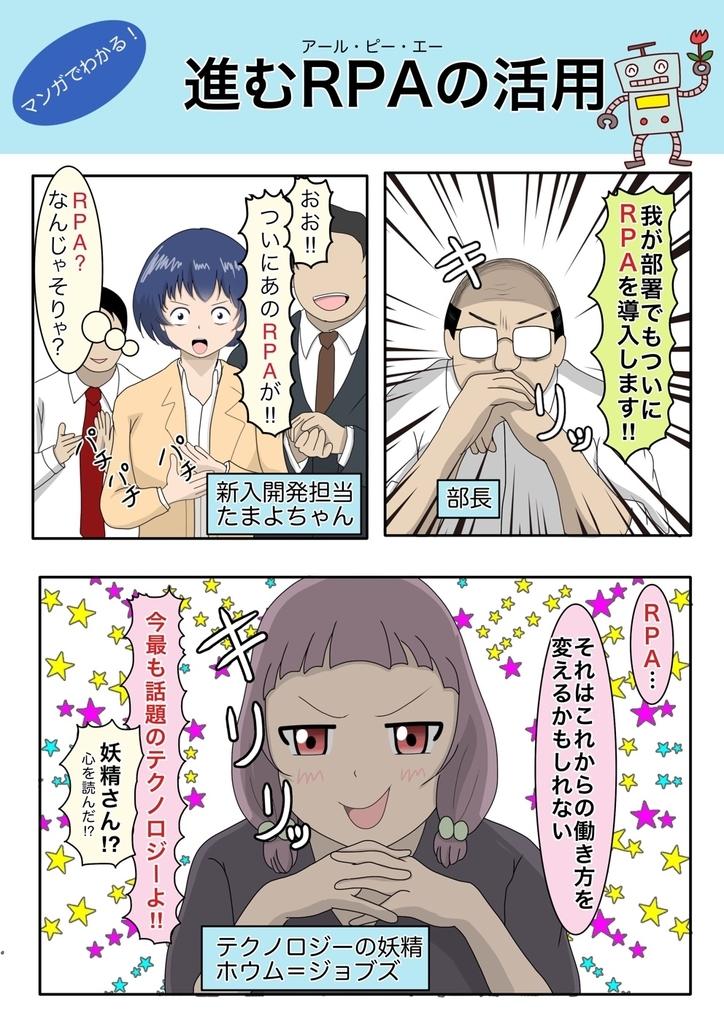 f:id:houmu_comic:20181014184609j:plain