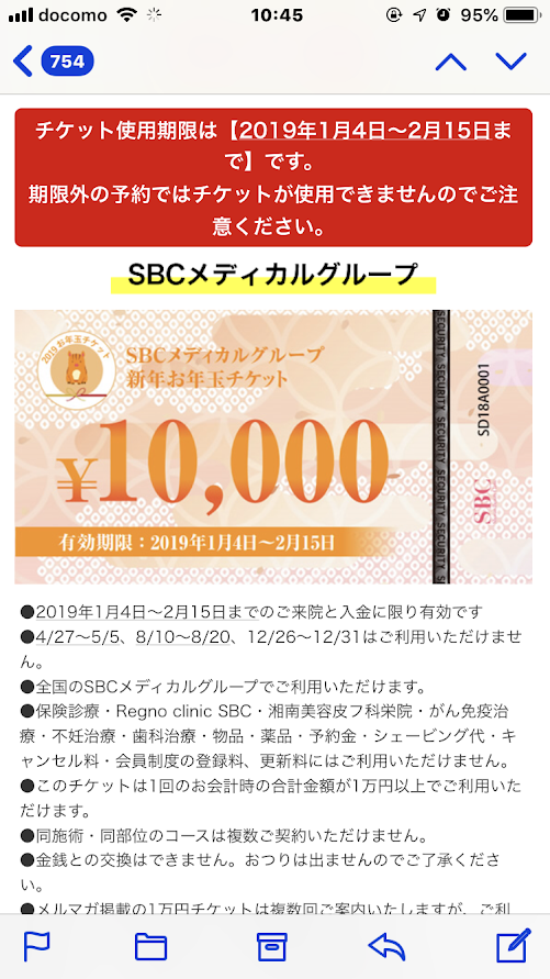 湘南美容クリニックの1万円割引優待チケット