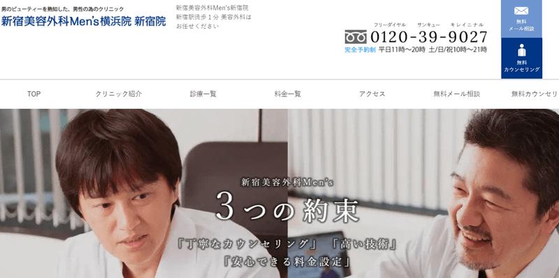 新宿美容外科メンズサイト画像
