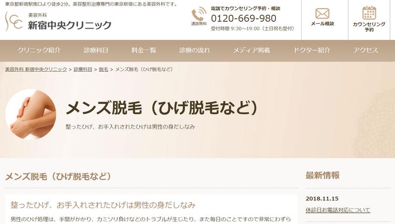 新宿中央クリニックサイト画像