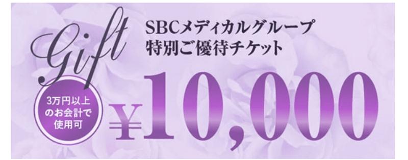 湘南美容クリニック1万円割引券