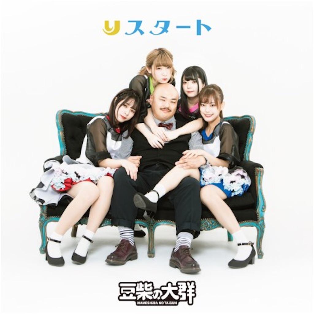 モンスターアイドル・豆柴の大群『りスタート』の歌詞と曲に衝撃