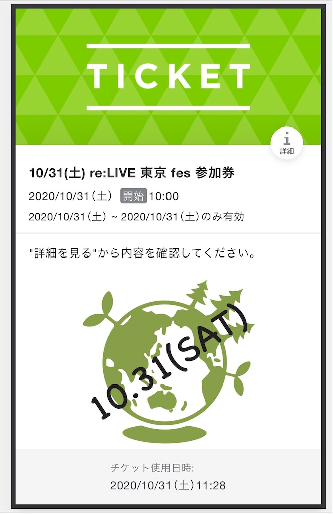 f:id:houroukamome121:20201031182157j:image
