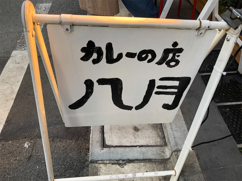 f:id:houroukamome121:20201111130348j:image
