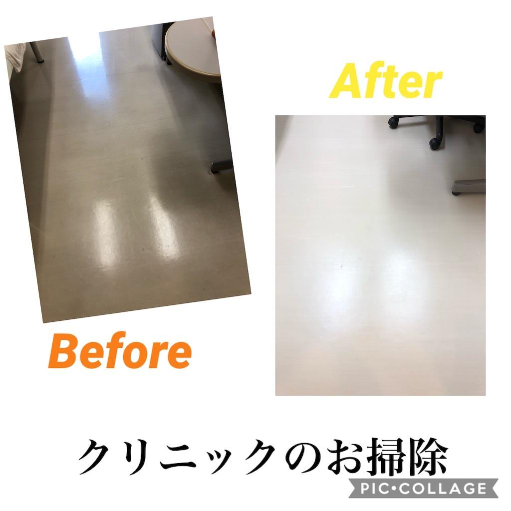 f:id:house_cleaning_owariasahi:20191117235710j:image