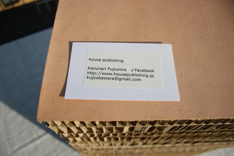 f:id:housepublishing:20151030153348j:image