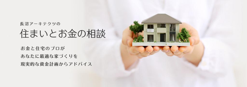 家族と住まいのかたち、 お金と建築のプロに相談しませんか?