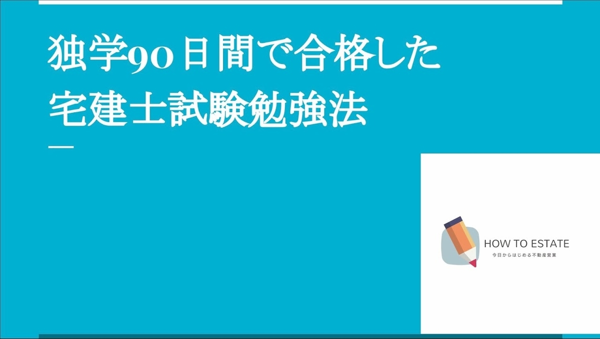 f:id:how-to-estate:20200626214646j:plain