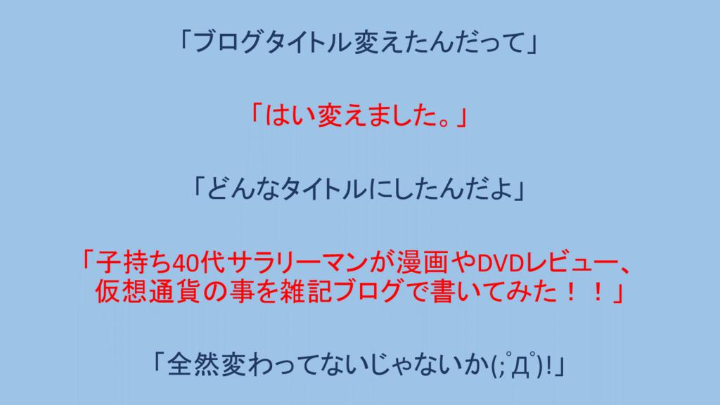 f:id:howlinwolf:20180430181402p:plain