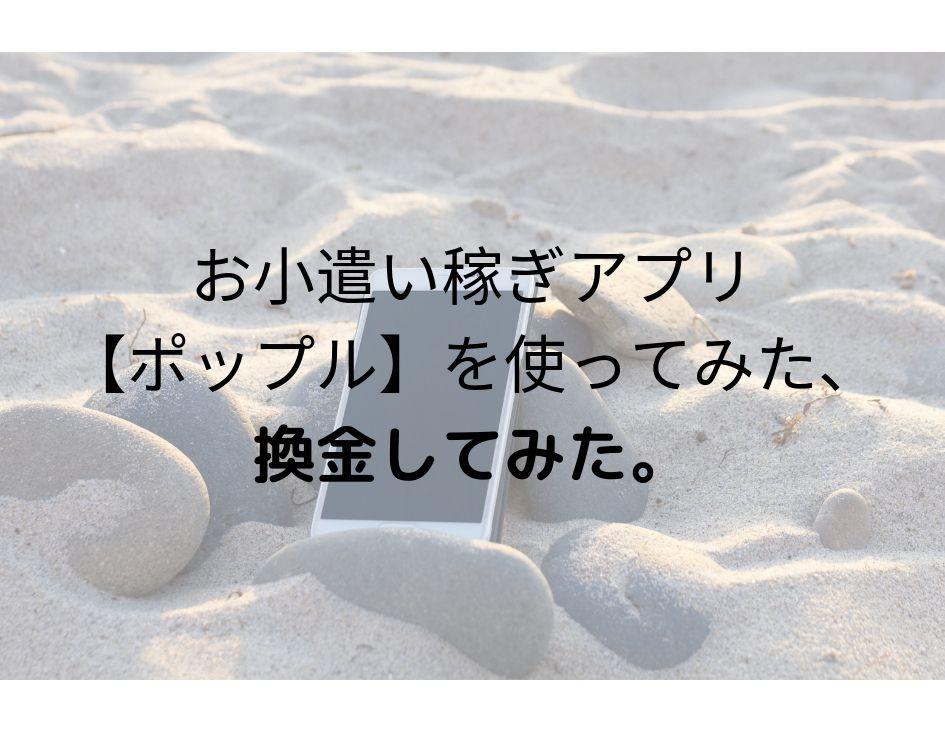 f:id:howtotentsuma:20190826153802j:plain