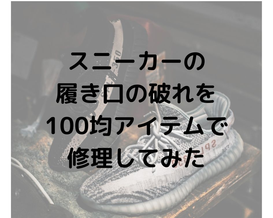 f:id:howtotentsuma:20190902142250j:plain