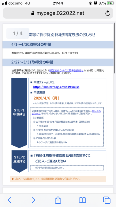 f:id:howtotentsuma:20200407201254p:plain