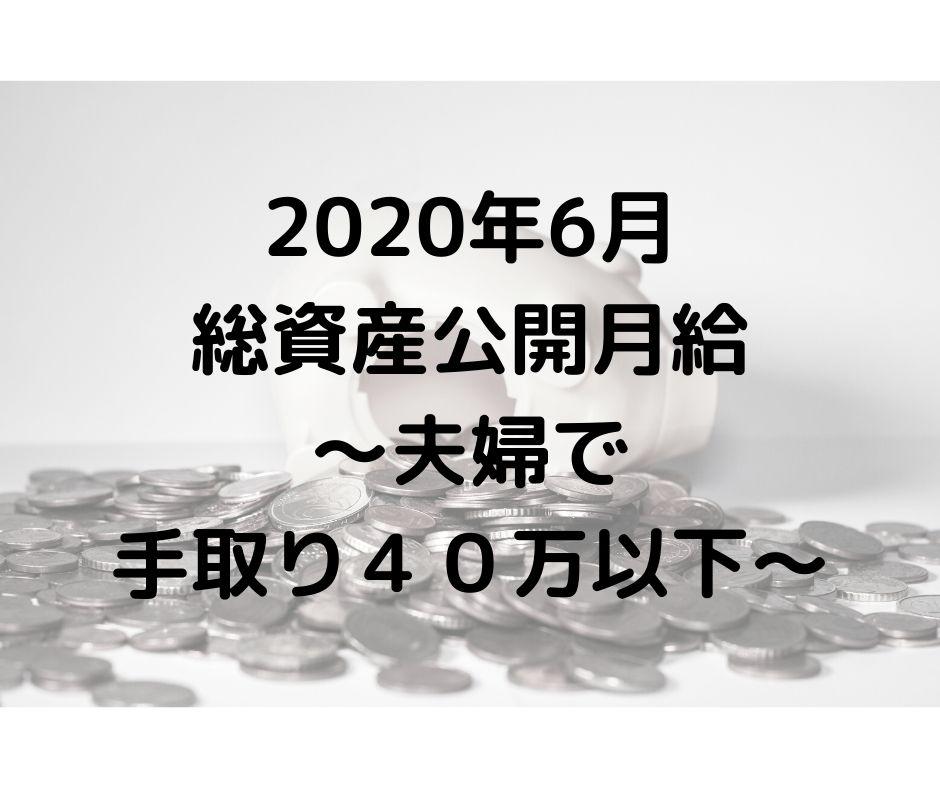 f:id:howtotentsuma:20200609152907j:plain