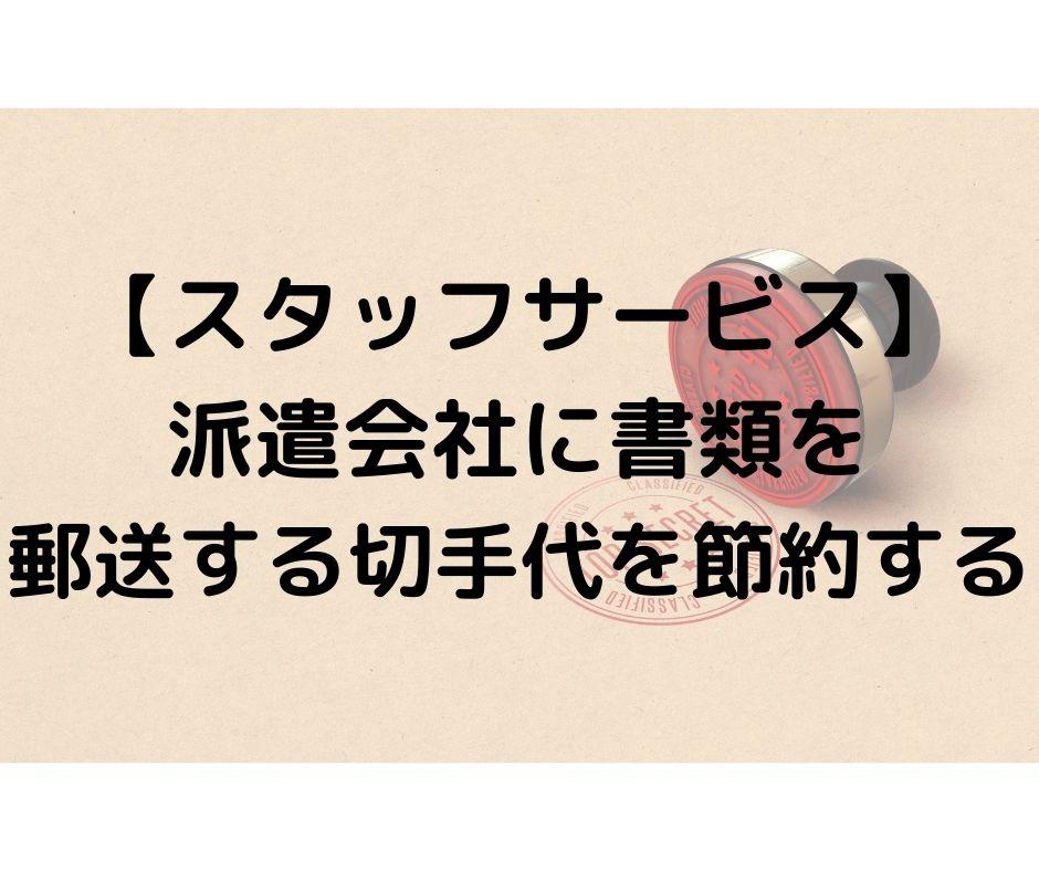 f:id:howtotentsuma:20210121174734j:plain