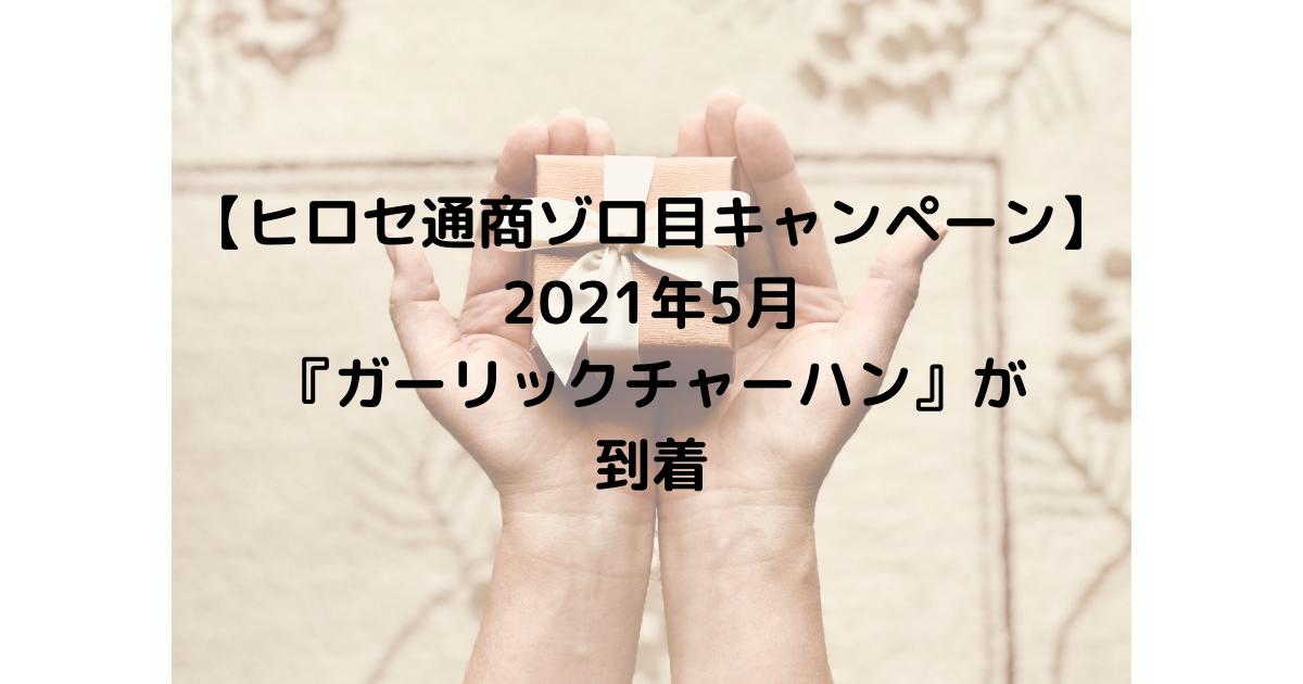 f:id:howtotentsuma:20210614154825p:plain